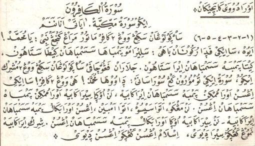 al-ibriz-al-kafirun-jawa